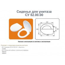 Сиденье для унитаза бел СУ 52 (Псков)