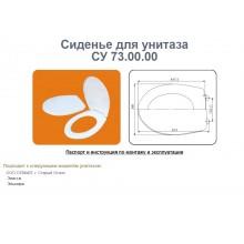 Сиденье для унитаза бел СУ 73 (Псков)