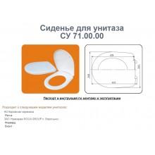 Сиденье для унитаза бел СУ 71 (Псков)