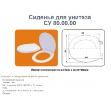 Сиденье для унитаза бел СУ 80 (Псков)