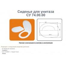 Сиденье для унитаза бел СУ 74 (Псков)