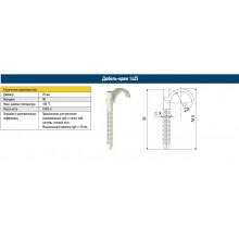 Дюбель-крюк одинарный усиленный 16-25 (70мм) синий (Татполимер)