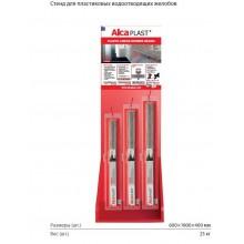 Стенд для водоотводящих желобов (стенд +3 круглых крючка) (AlcaPlast)